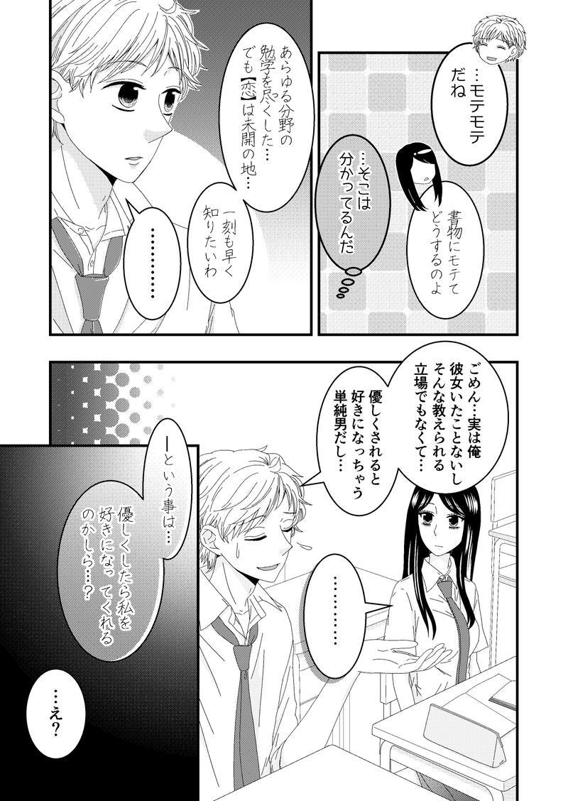 report1:そうだ、恋をしてみよう