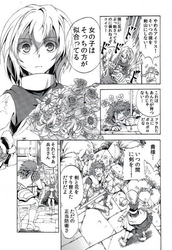 アルルーンの花