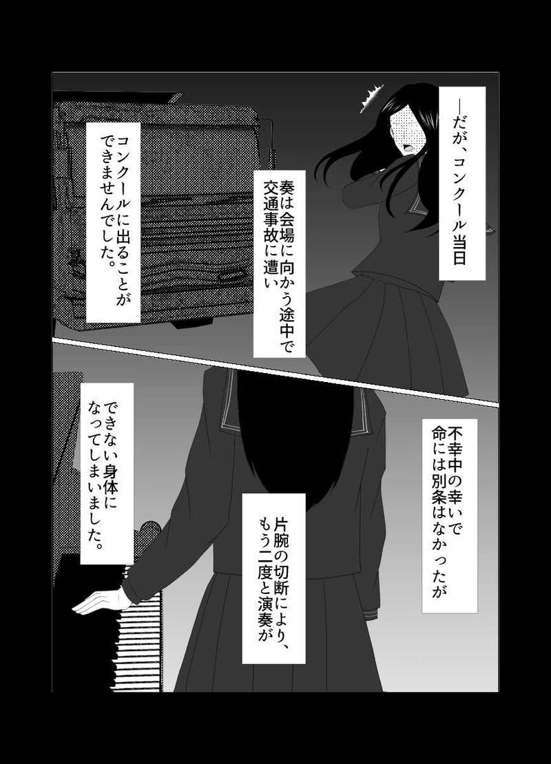 第五談:死重奏―シジュウソウ―序