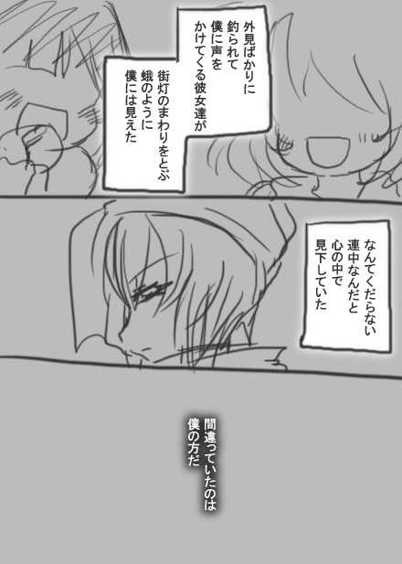 95話・らくがき漫画