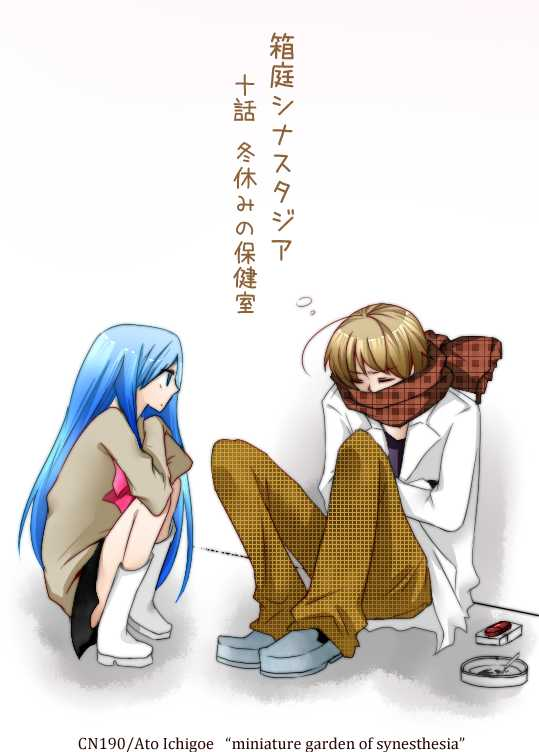 10話 冬休みの保健室