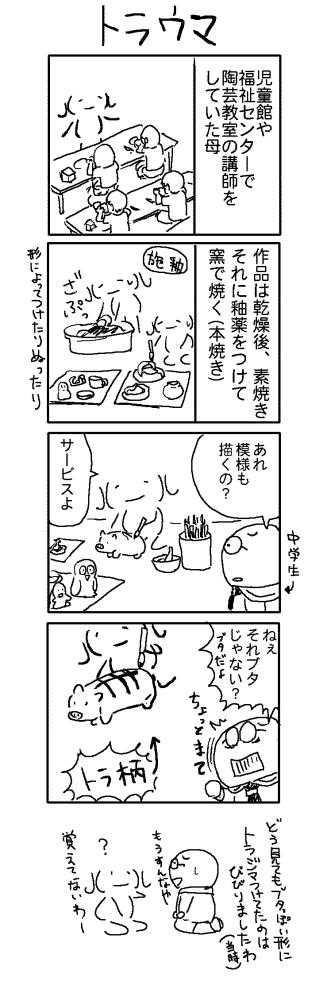カーチャンの作品編