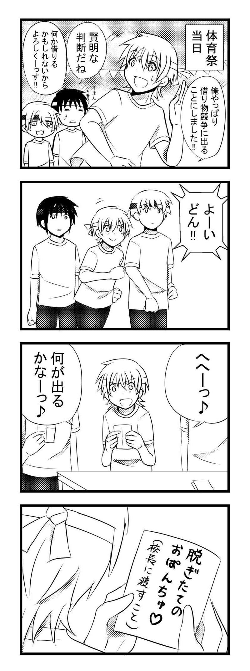 第11話【ヤンデレ体育祭】