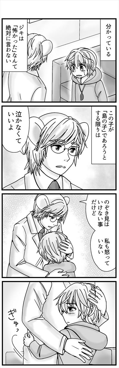 「メメント・モリ」episode4⑤