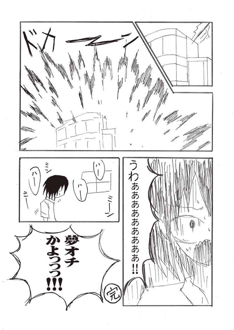 最終話 -九郎編-
