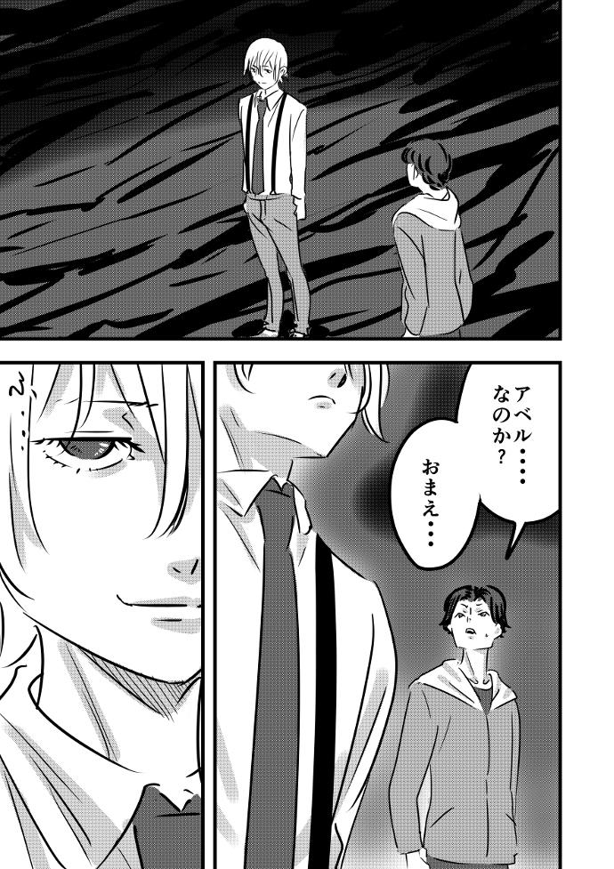 第32話(最終話)