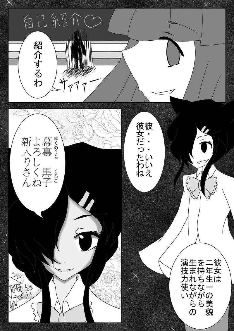爆劇部その②