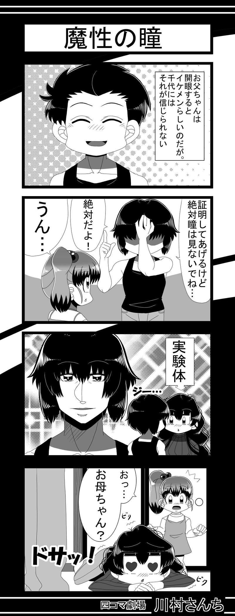 川村さんち 第179話