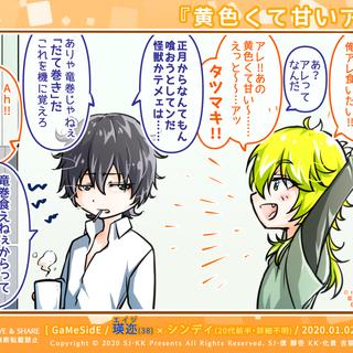 012.『黄色くて甘いアレ』【GaMeSidE】(原画付)