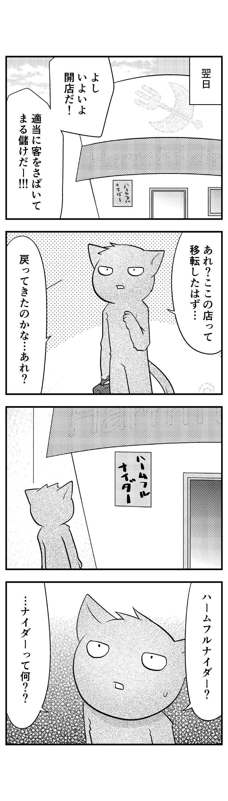051 模範泥棒
