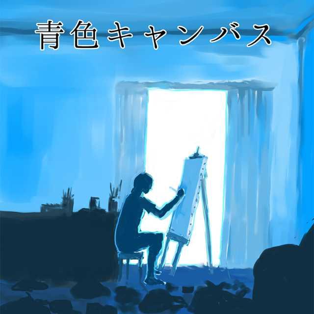 青色キャンバス