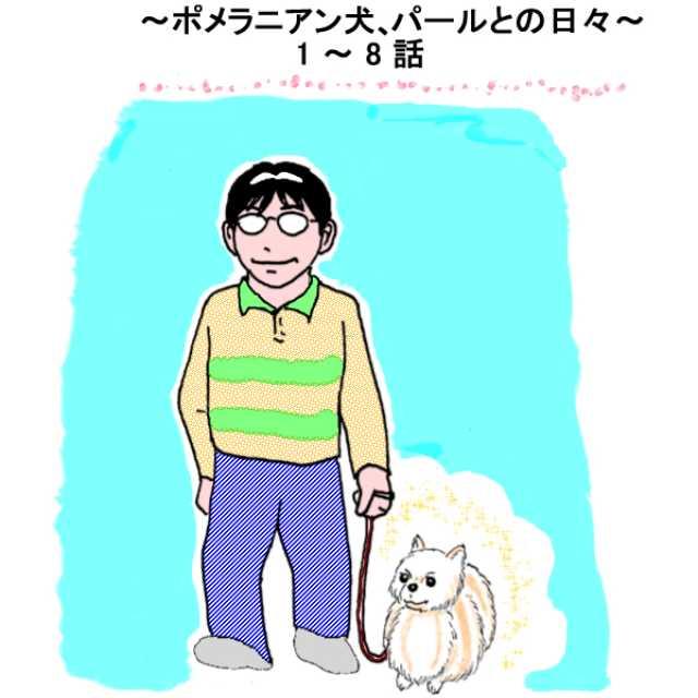 ボクとポメのドタバタ生活、一年間 ポメラニアン犬「パール」