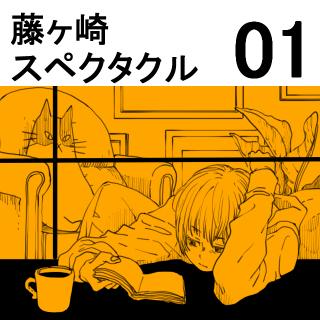 藤ヶ崎スペクタクル 1話-2
