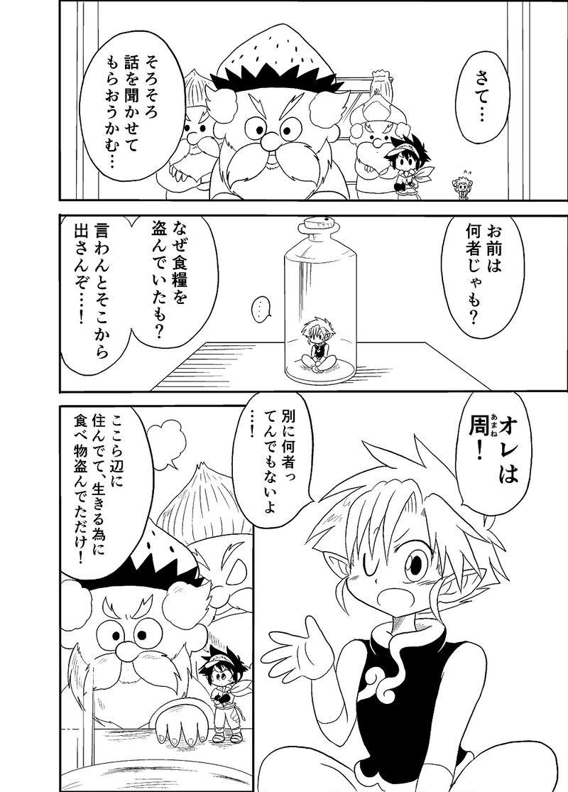 7.ドロボー捕獲大作戦
