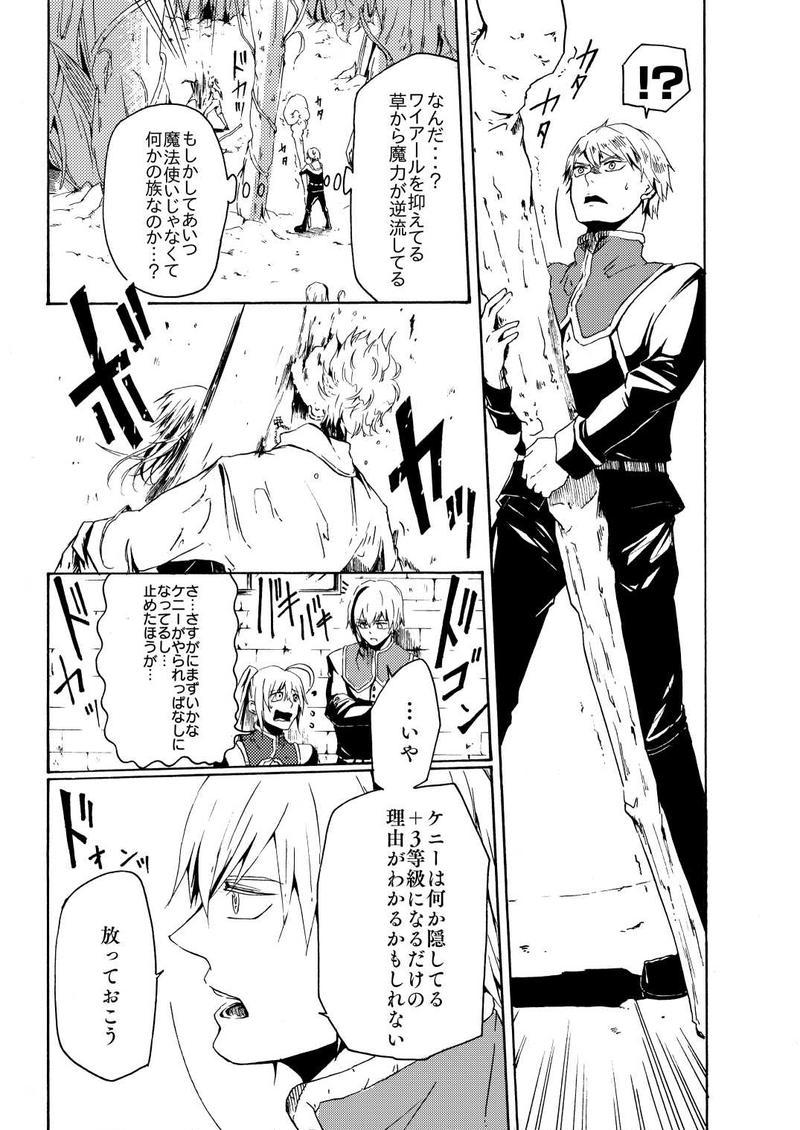 Chapter:3 灰色兄弟(後編)