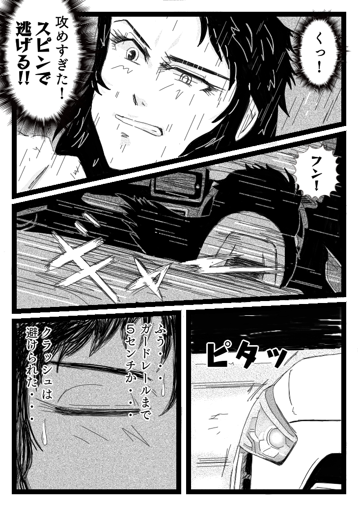 ドライバーズ Vol.2
