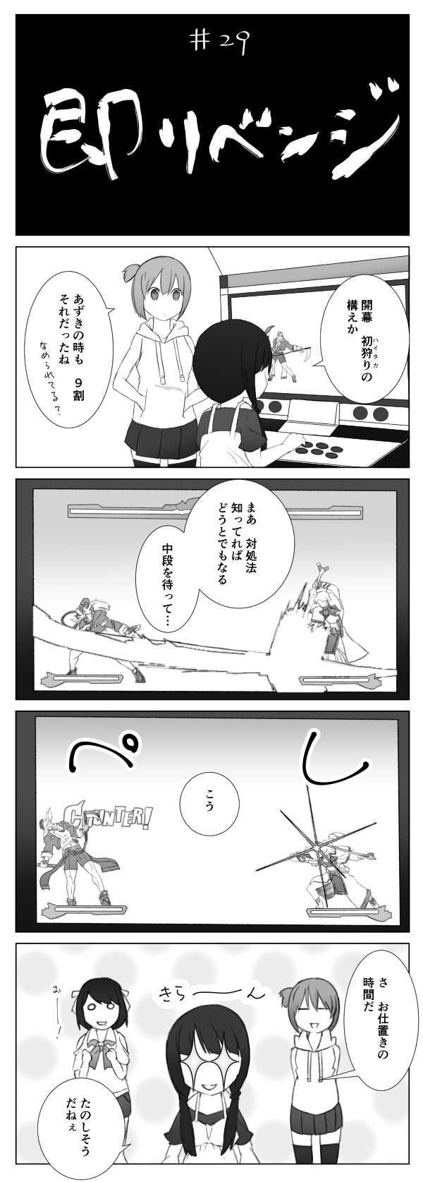 たゆたRom. 29本目「即リベンジ」
