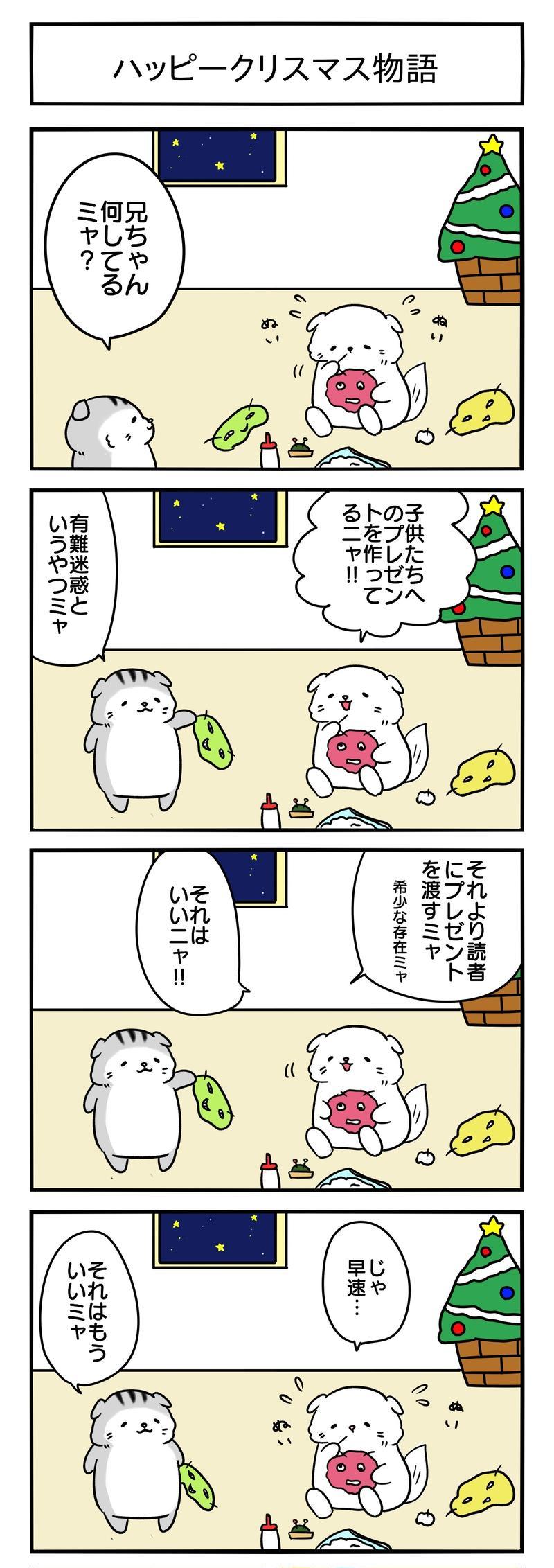 ハッピークリスマス物語