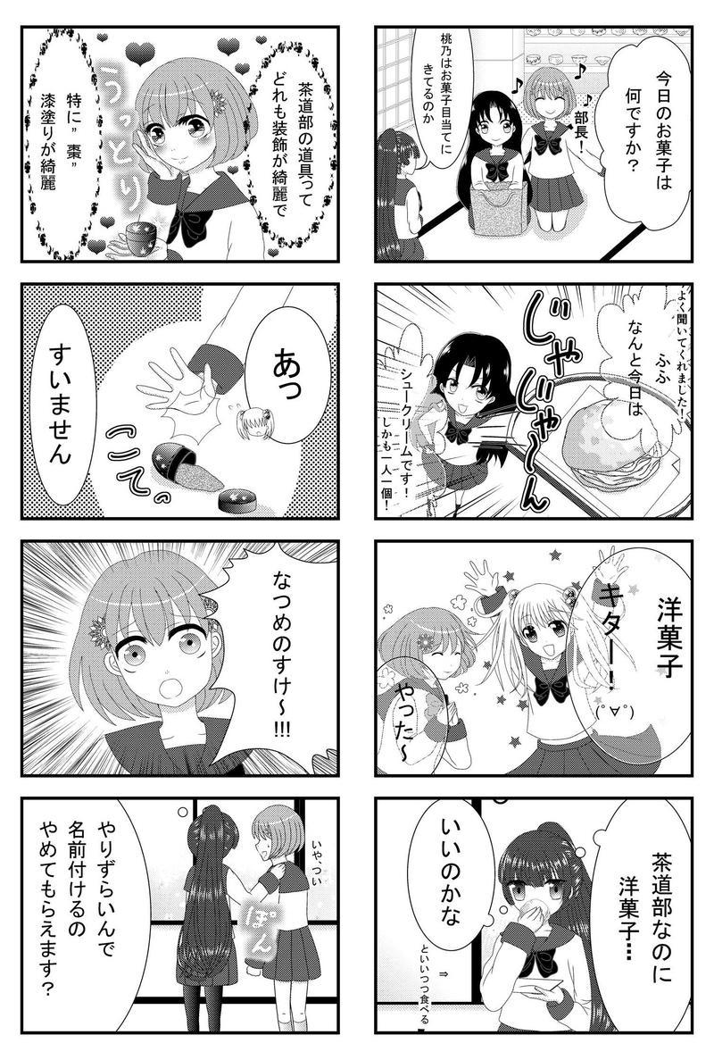 佐渡の茶道部!