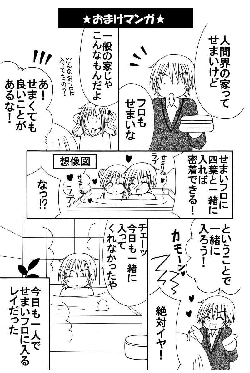 第3話:学校へ行こう!(その2)