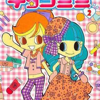 チョコミミ 第2巻