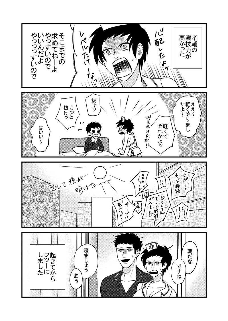 番外編:ハロウィン