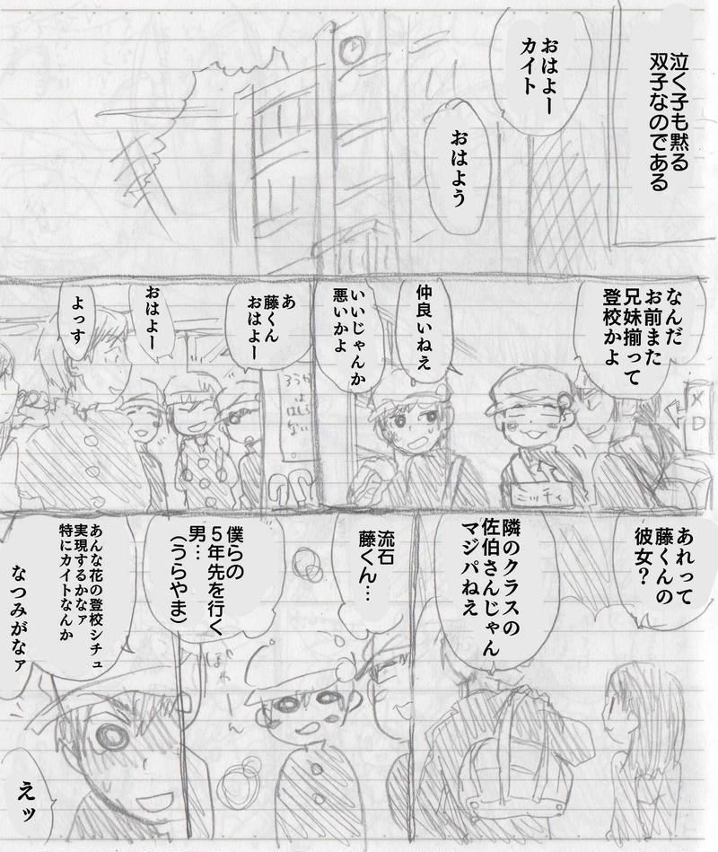 なっちゃんGeeks #1(2014)