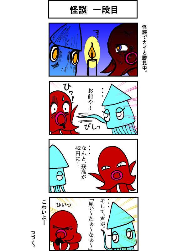 (再)海の生き物的「宇宙人」! その6(再アップ)