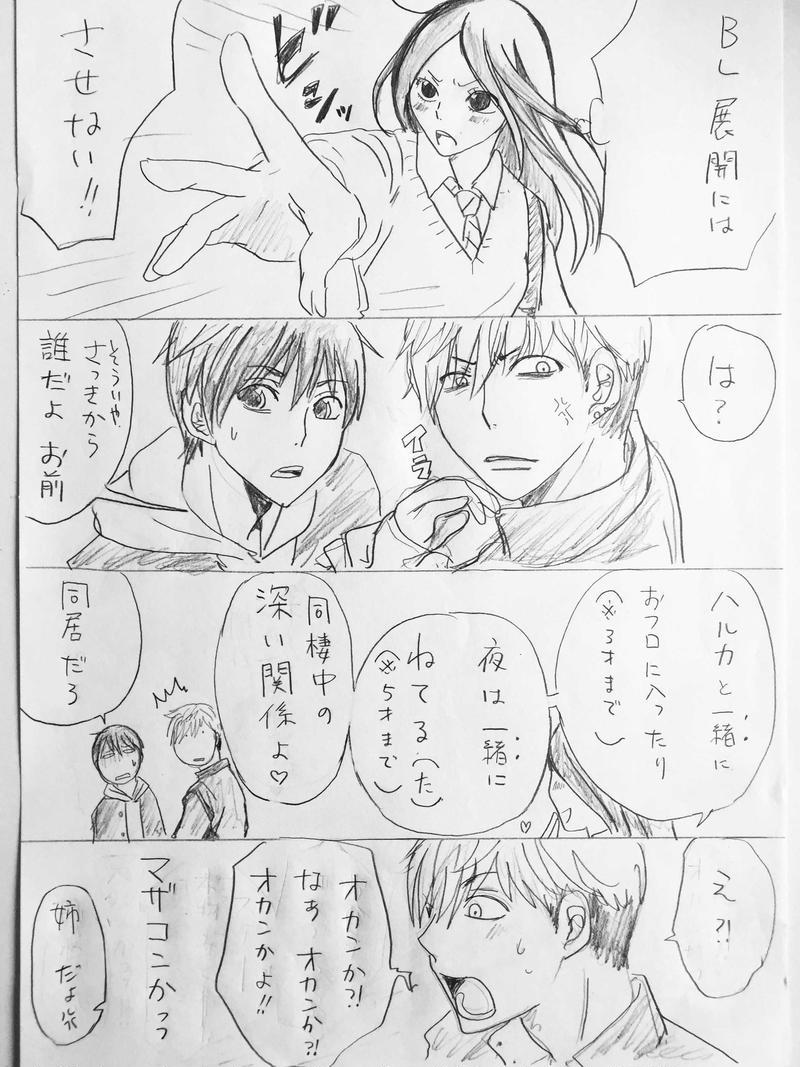マコ★ハル 2発目