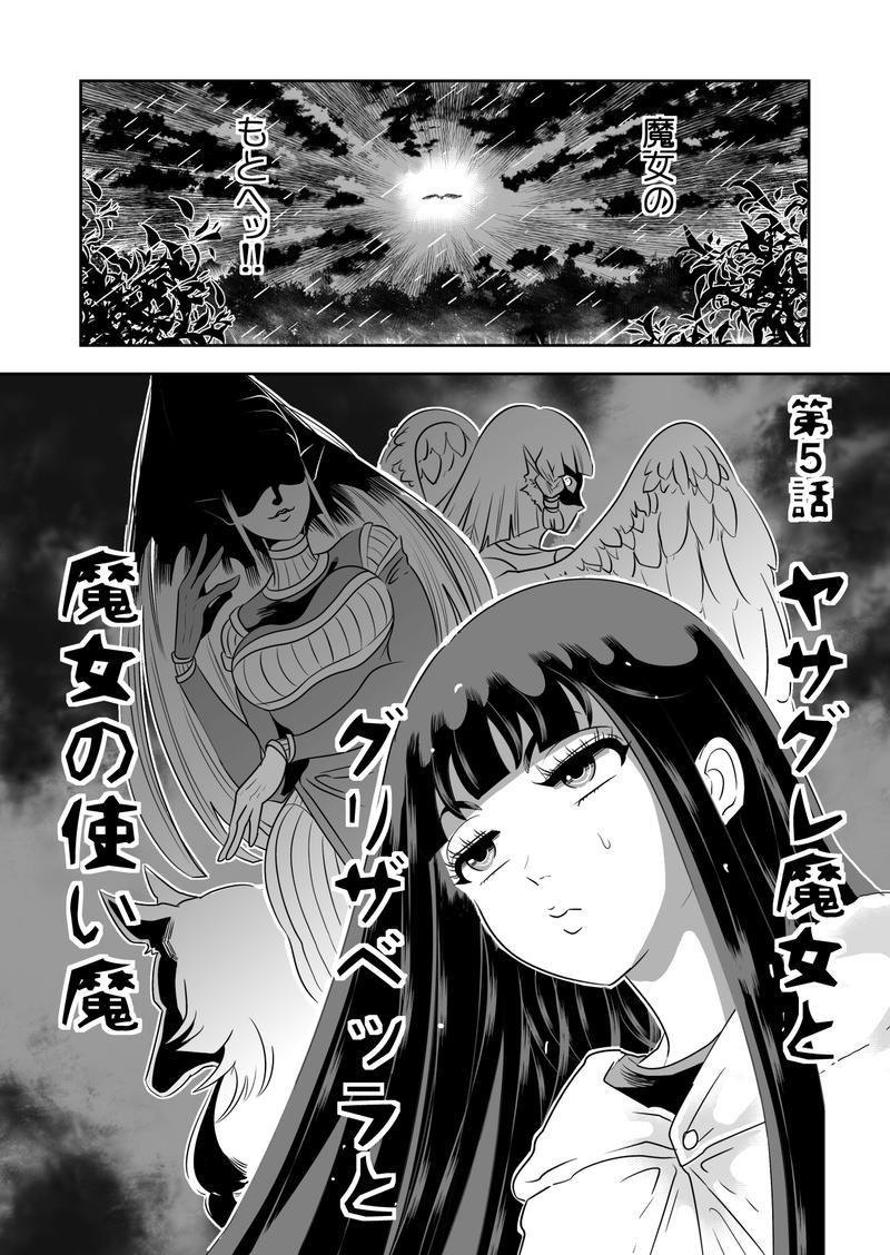 ヤサグレ魔女とグリザベッラと魔女の使い魔①