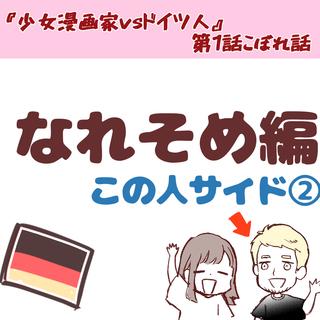 馴れ初め編/ハセガワ視点②