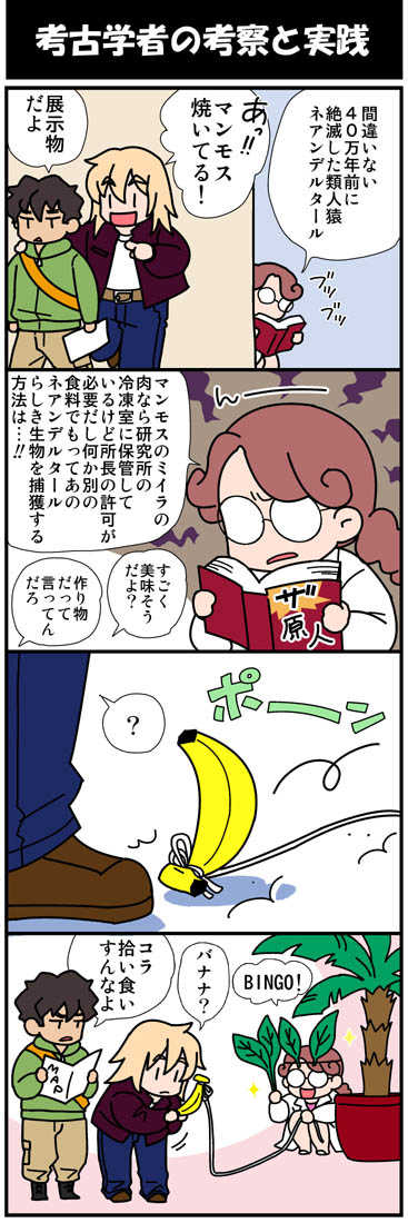 【4コマ】 現代編(2)