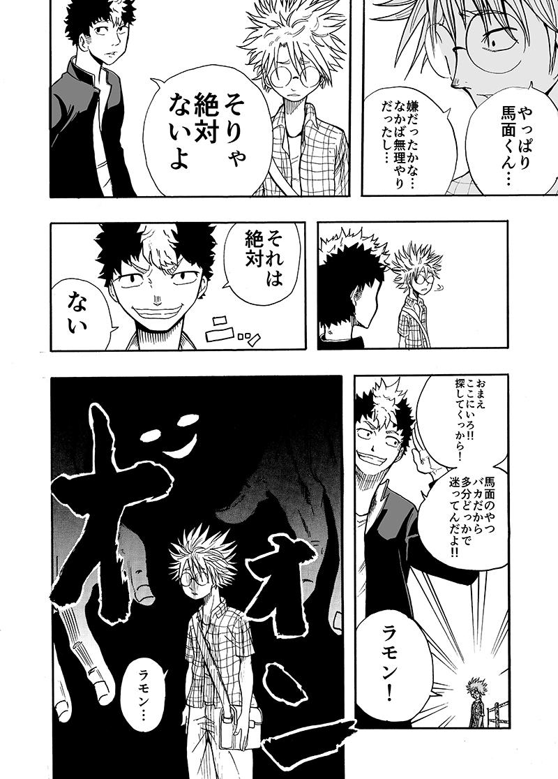 アクション・ラモン! #6