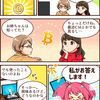 仮想通貨について漫画解説