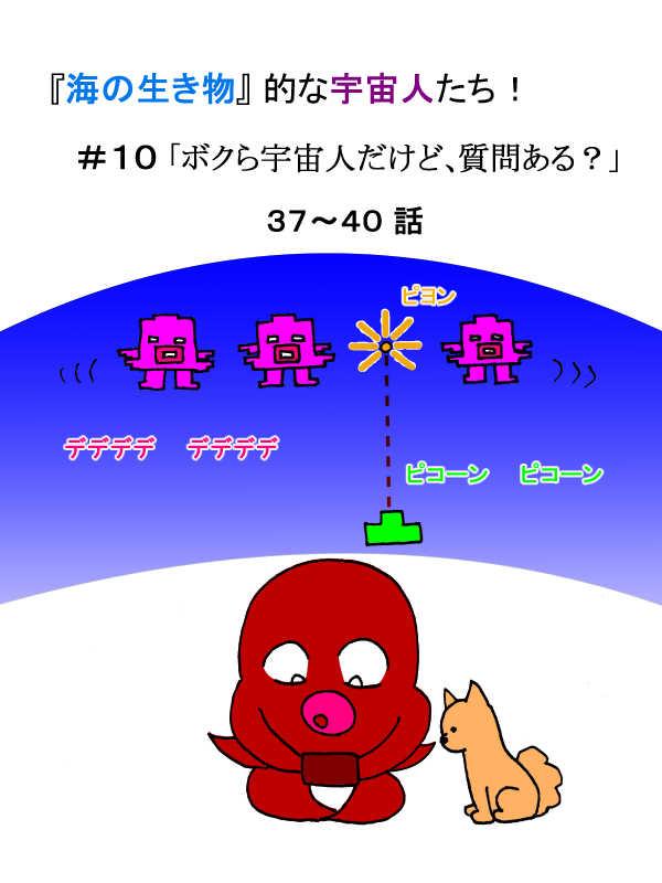 海の生き物的「宇宙人」! その10