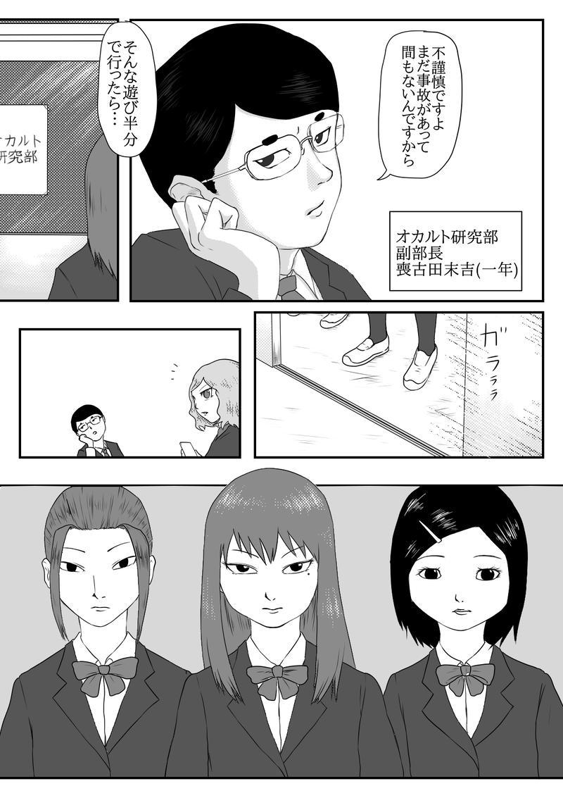 「呪いの手紙」編①
