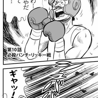 第10話「vsリッキー戦」