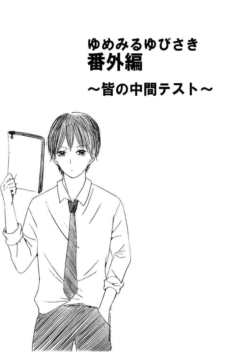 番外編~皆の中間テスト~