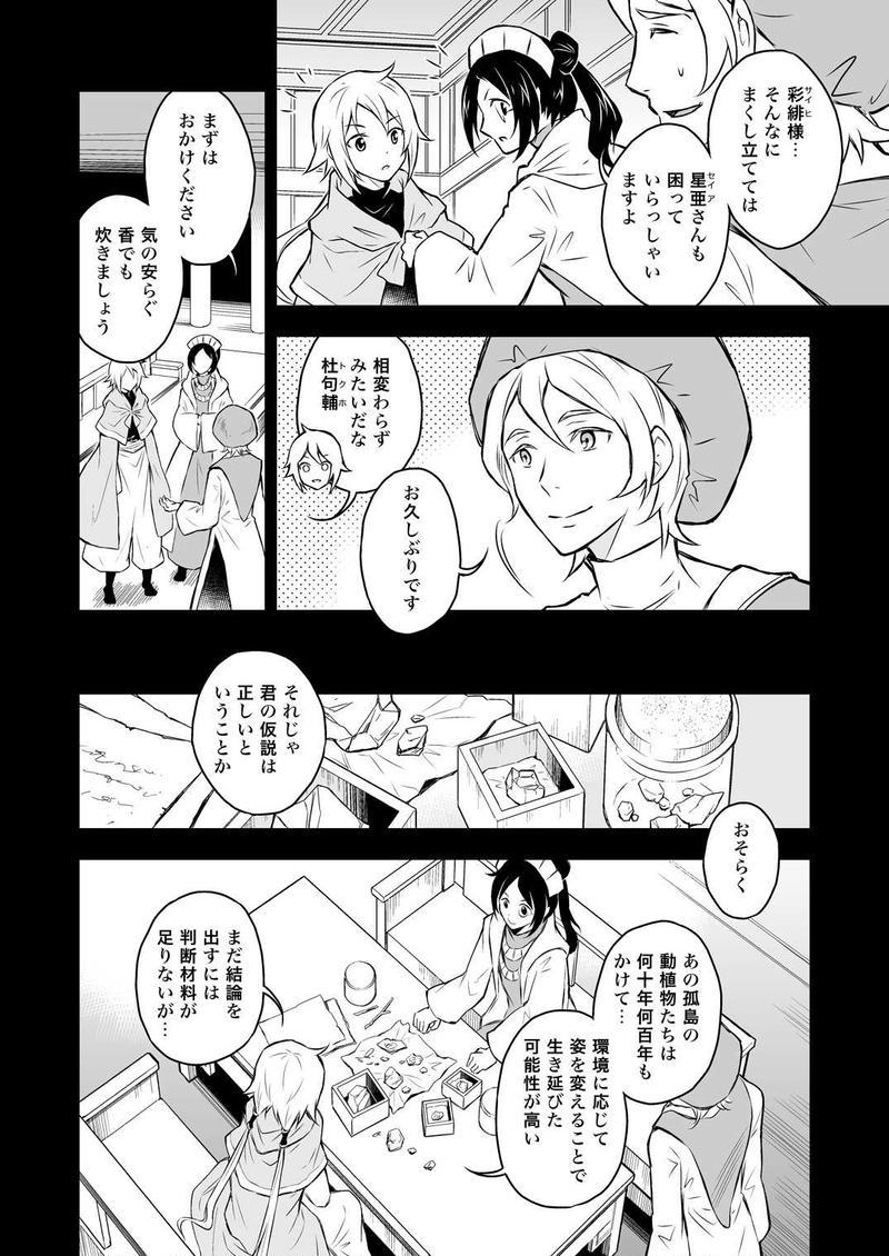 永遠に続け 3(前)