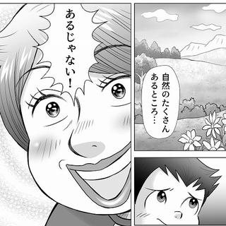 小田真嘉物語 第九話