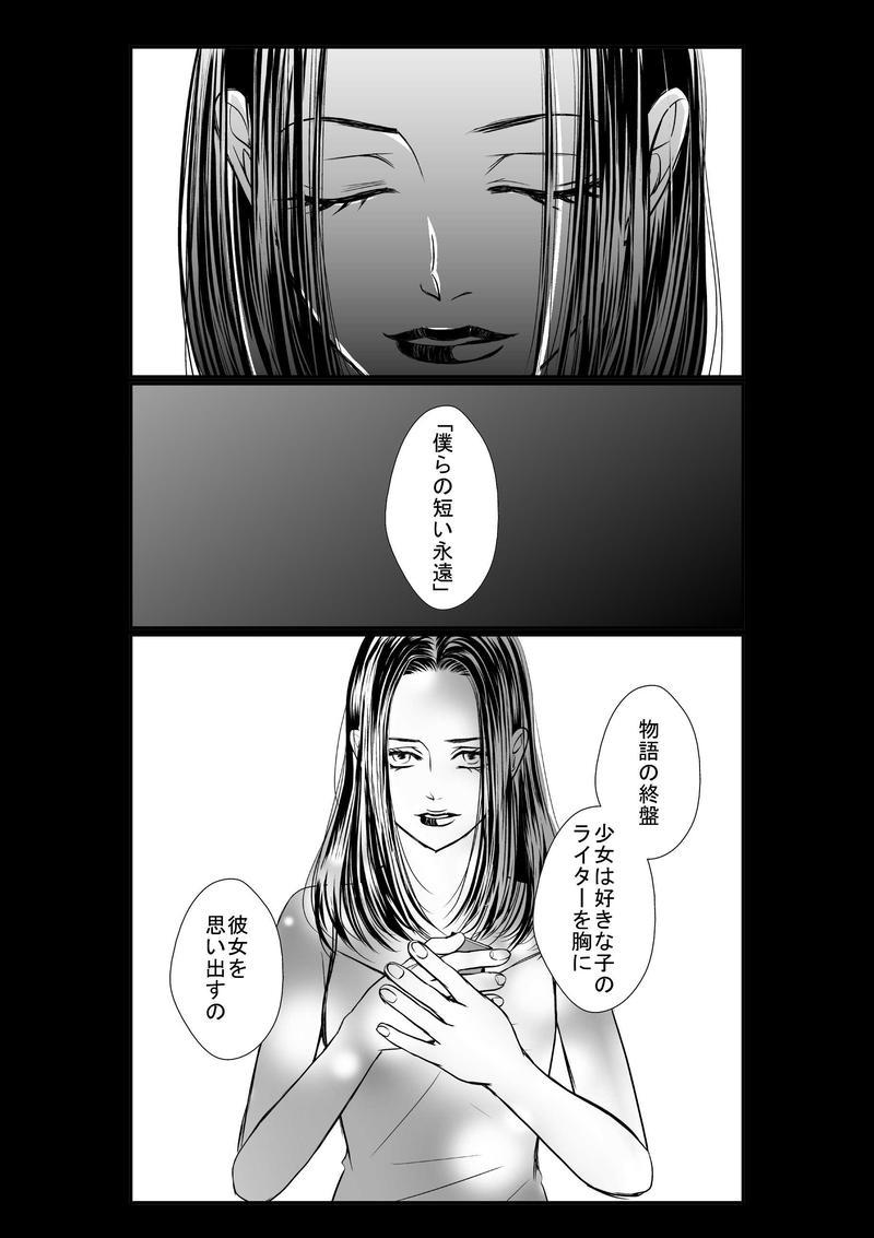 硝子の眼球3