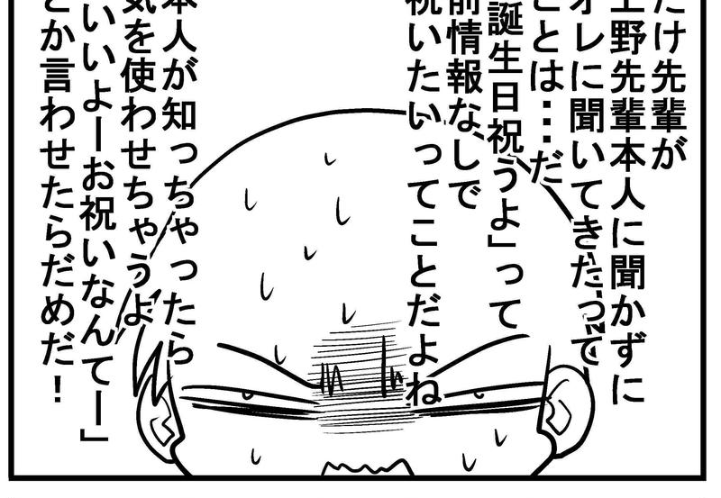 深読みくん 第11話 諦めるにはまだ早い!!