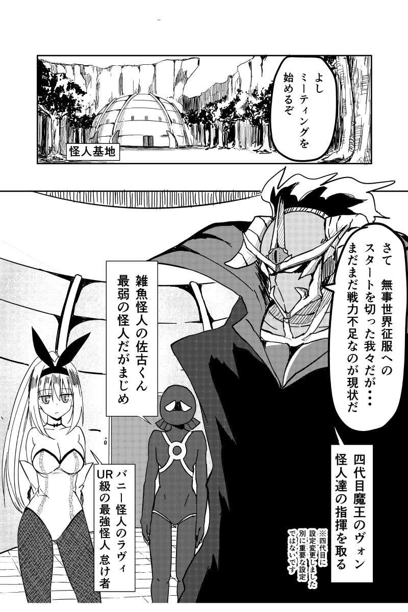 第二話「怪人VSヒーロー」
