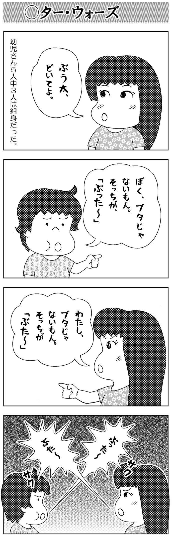 ○ター・ウォーズ