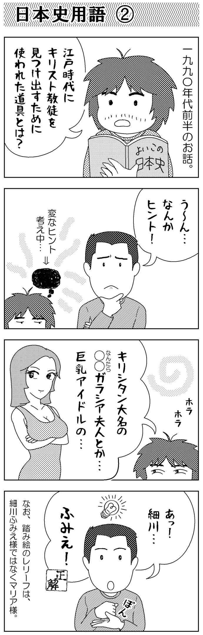第15話 日本史用語 2