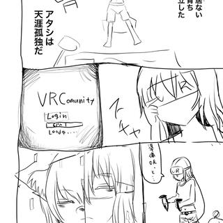 VR百合漫画