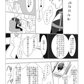 第2章 石像の少女14