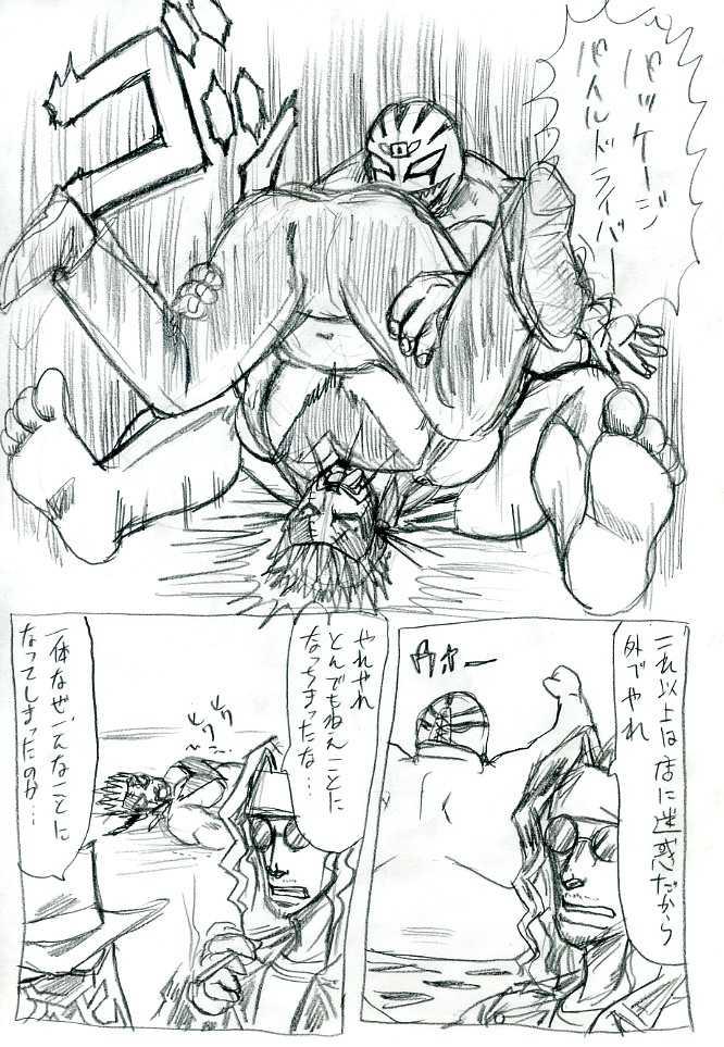 ガファリプレスの巻・改 後編