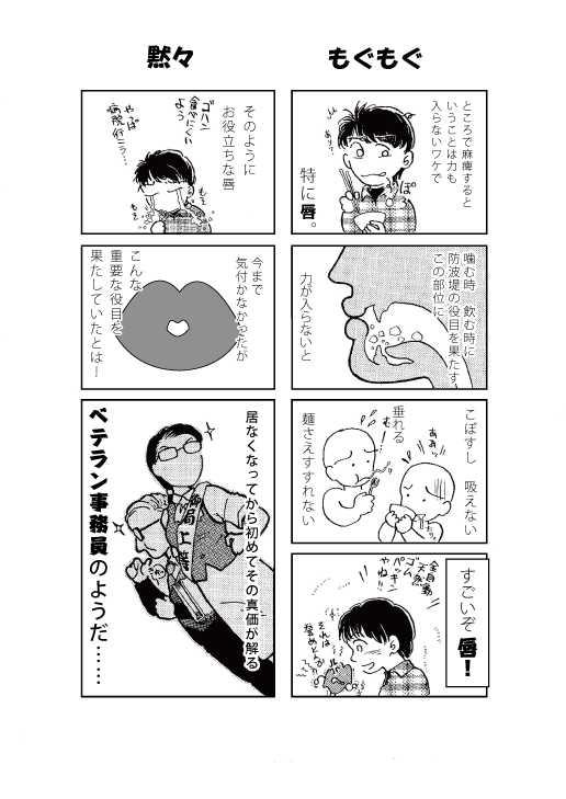 カヲノヤマヒ・自覚編