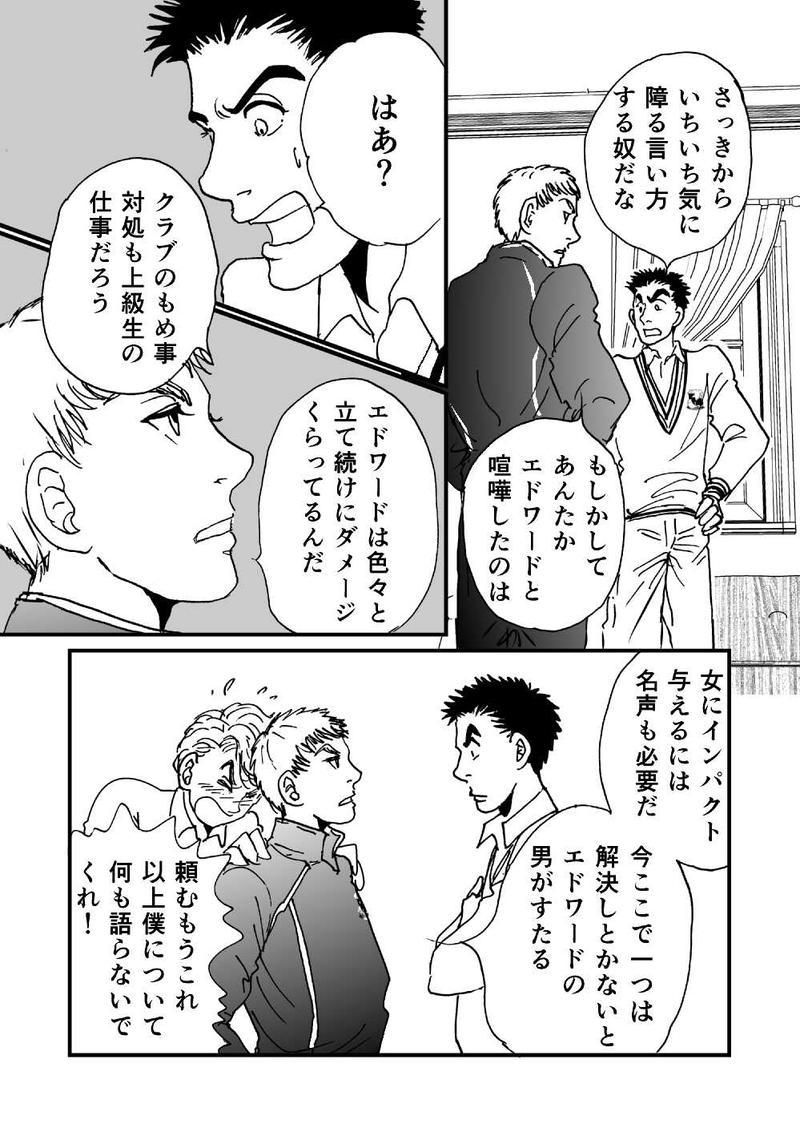 多分魔法少年ギャリー・カッターの日常Episode24